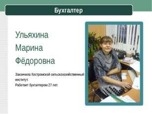 Бухгалтер Ульяхина Марина Фёдоровна Закончила Костромской сельскохозяйственн