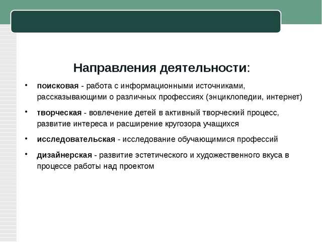 Направления деятельности: поисковая - работа с информационными источниками,...