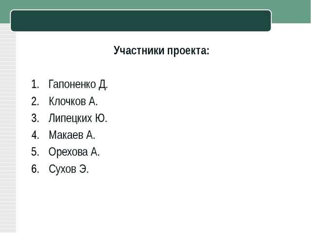 Участники проекта: Гапоненко Д. Клочков А. Липецких Ю. Макаев А. Орехова А....