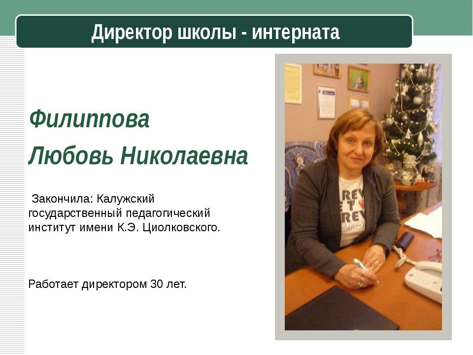 Закончила: Калужский государственный педагогический институт имени К.Э. Циол...