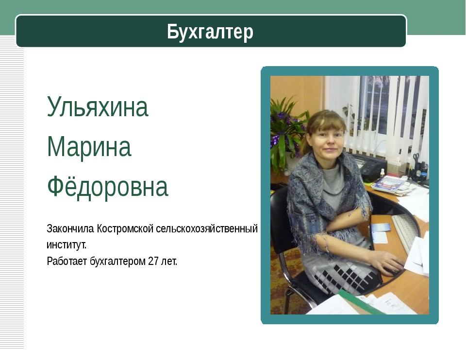 Бухгалтер Ульяхина Марина Фёдоровна Закончила Костромской сельскохозяйственн...