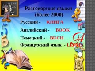 Разговорные языки (более 2000) Русский - КНИГА Английский - BOOK Немецкий - B