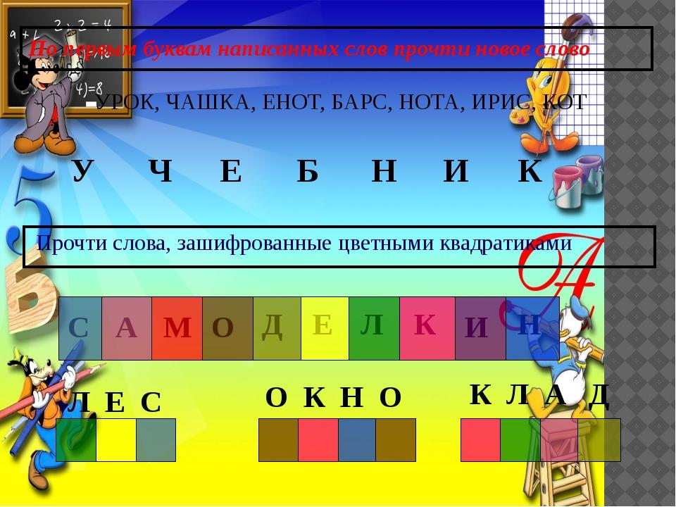 По первым буквам написанных слов прочти новое слово УРОК, ЧАШКА, ЕНОТ, БАРС,...