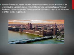 Now the Thames is a popular place for construction of various houses with vie