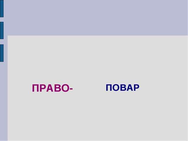 ПРАВО- ПОВАР