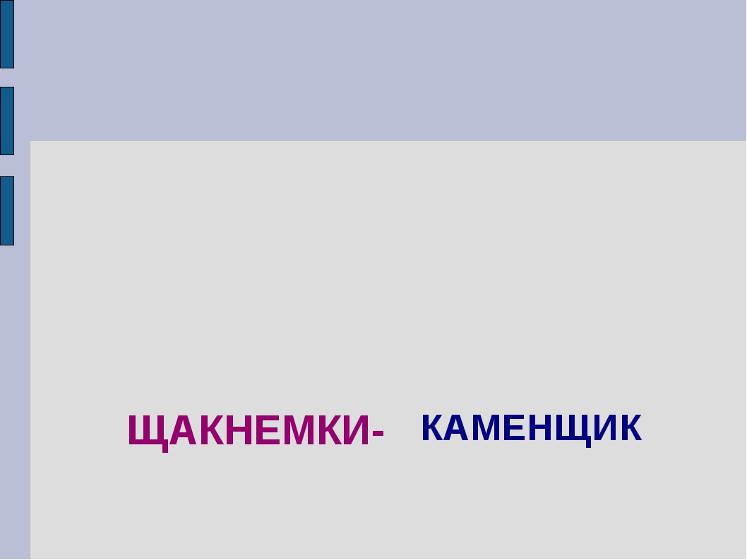 ЩАКНЕМКИ- КАМЕНЩИК