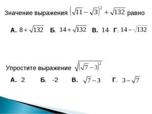 Значение выражения равно А. Б. В. Г. Упростите выражение А. 2 Б. -2 В. Г. htt