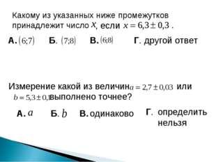 Какому из указанных ниже промежутков принадлежит число , если . А. Б. В. Г. д