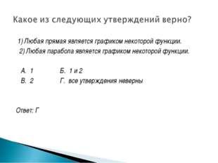1) Любая прямая является графиком некоторой функции. 2) Любая парабола являе
