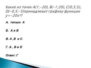 А. только А Б. А и B В. A ,B и C Г. A , B и D Ответ: Г