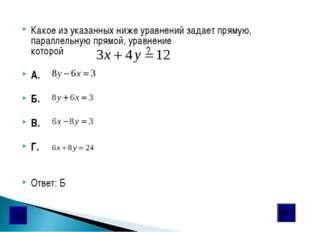 Какое из указанных ниже уравнений задает прямую, параллельную прямой, уравнен