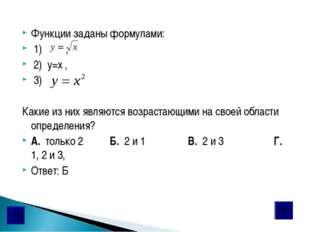 Функции заданы формулами: 1) , 2) y=x , 3) . Какие из них являются возрастающ