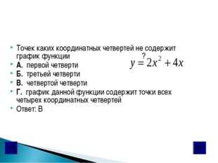 Точек каких координатных четвертей не содержит график функции ? А. первой чет
