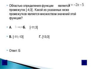 Областью определения функции является промежуток [-4;3] . Какой из указанных