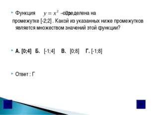 Функция определена на промежутке [-2;2] . Какой из указанных ниже промежутков