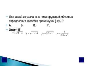 Для какой из указанных ниже функций областью определения является промежуток
