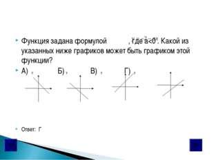 Функция задана формулой , где a
