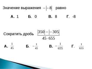 Значение выражения равно А. Б. В. Г. 1 0 8 -8 Сократить дробь А. Б. В. Г. htt