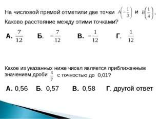 На числовой прямой отметили две точки и . Каково расстояние между этими точка
