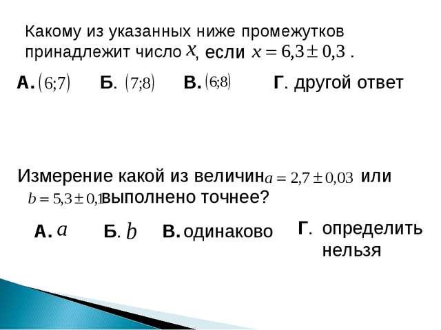 Какому из указанных ниже промежутков принадлежит число , если . А. Б. В. Г. д...