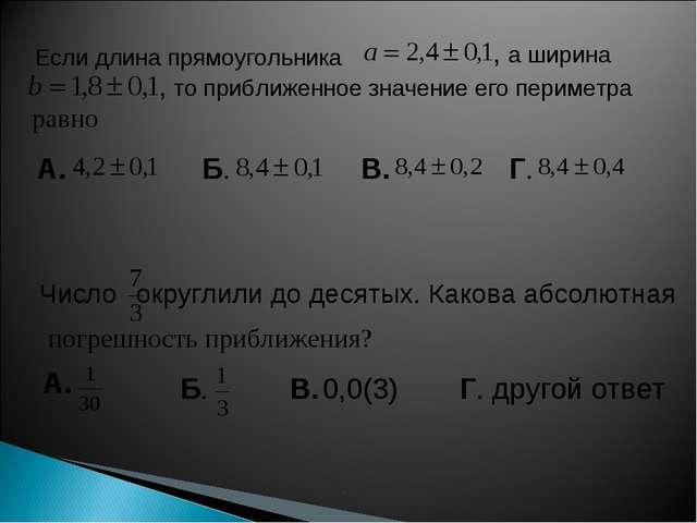 Если длина прямоугольника , а ширина , то приближенное значение его периметра...