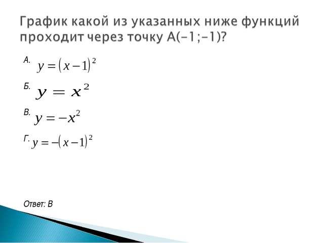 А. Б. В. Г. Ответ: В
