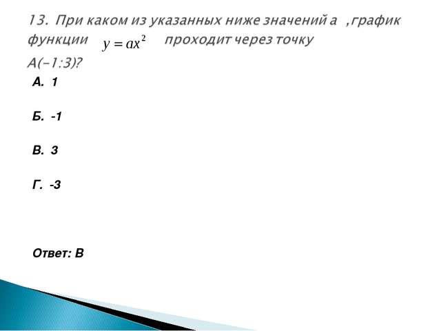 А. 1 Б. -1 В. 3 Г. -3 Ответ: В