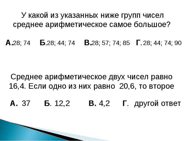 У какой из указанных ниже групп чисел среднее арифметическое самое большое? А...