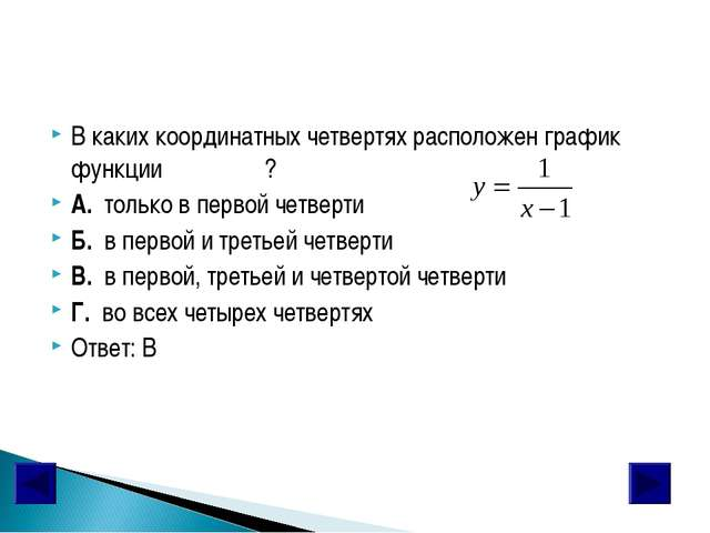 В каких координатных четвертях расположен график функции ? А. только в первой...