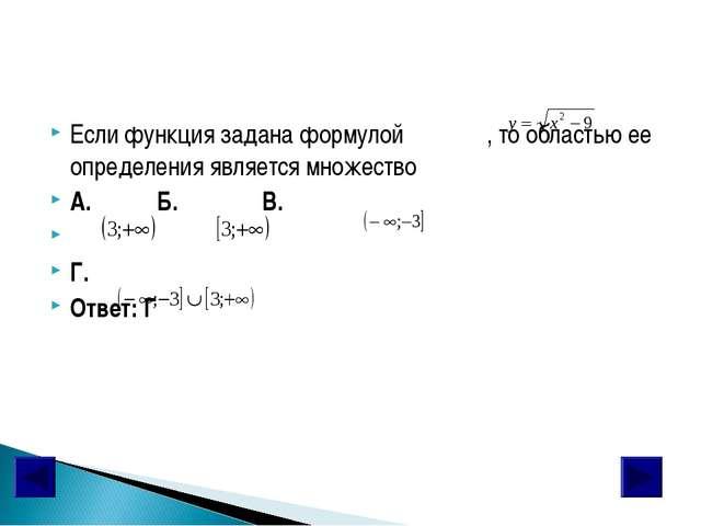 Если функция задана формулой , то областью ее определения является множество...