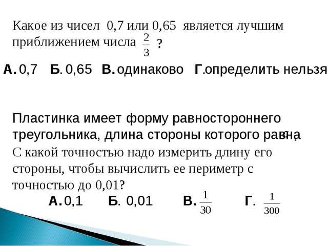 Какое из чисел 0,7 или 0,65 является лучшим приближением числа ? А. Б. В. Г....