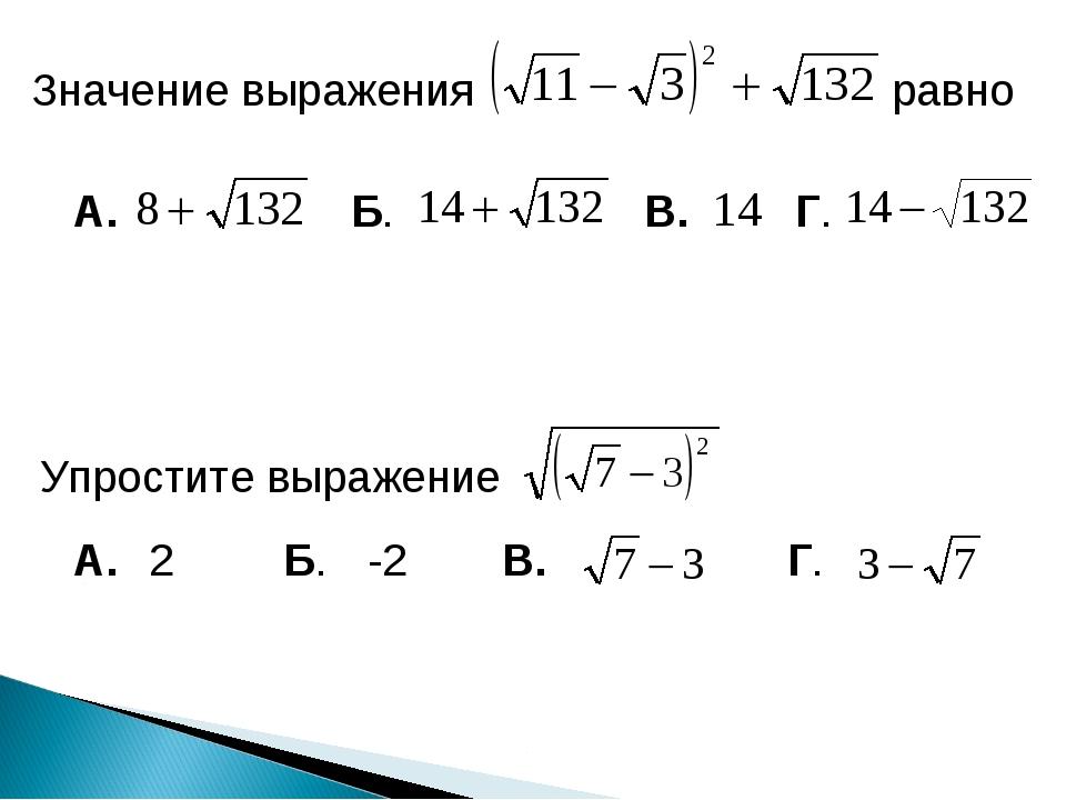 Значение выражения равно А. Б. В. Г. Упростите выражение А. 2 Б. -2 В. Г. htt...