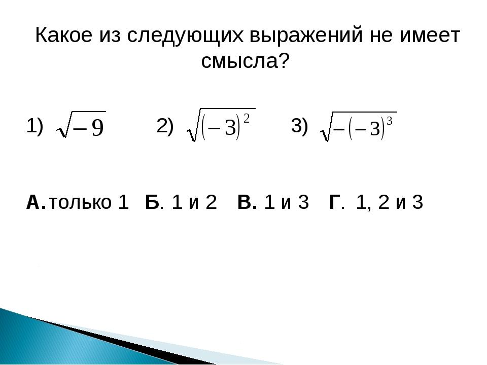 Какое из следующих выражений не имеет смысла? 1) 2) 3) А. только 1 Б. 1 и 2 В...