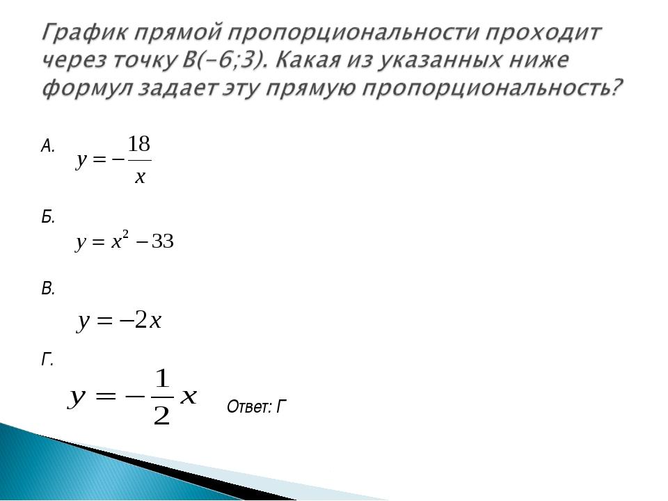 А. Б. В. Г. Ответ: Г