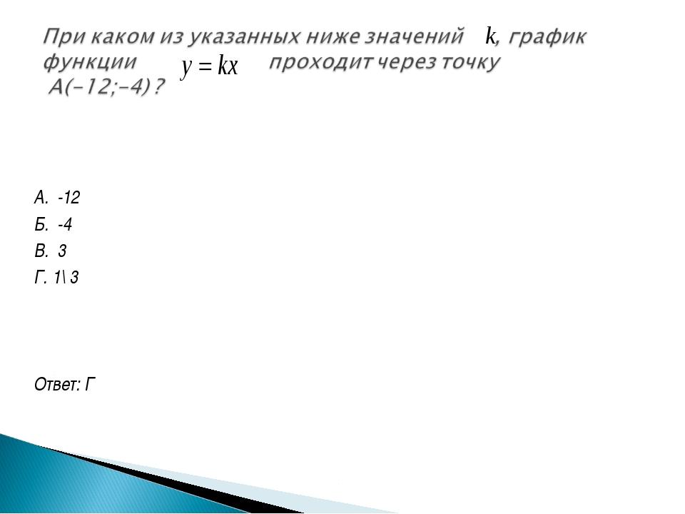 А. -12 Б. -4 В. 3 Г. 1\ 3 Ответ: Г