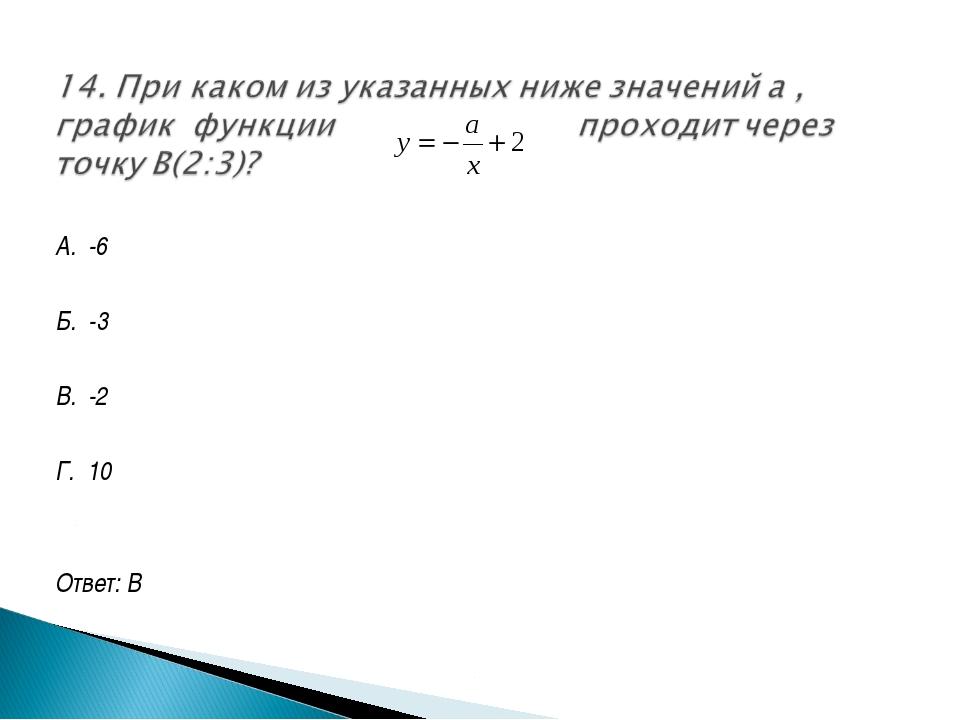 А. -6 Б. -3 В. -2 Г. 10 Ответ: В