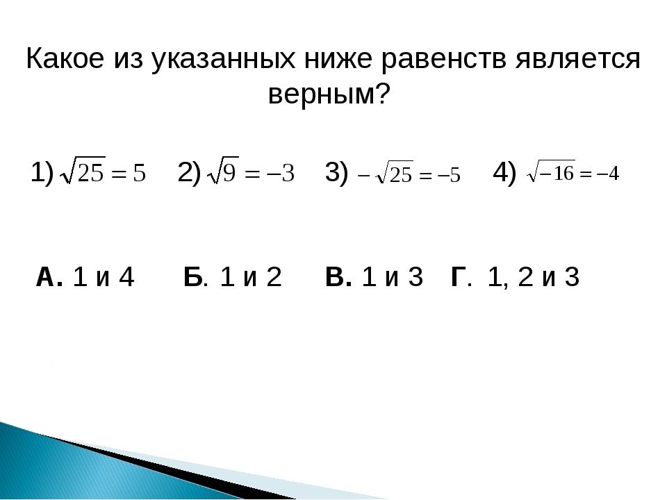 Какое из указанных ниже равенств является верным? 1) 2) 3) 4) А. 1 и 4 Б. 1 и...