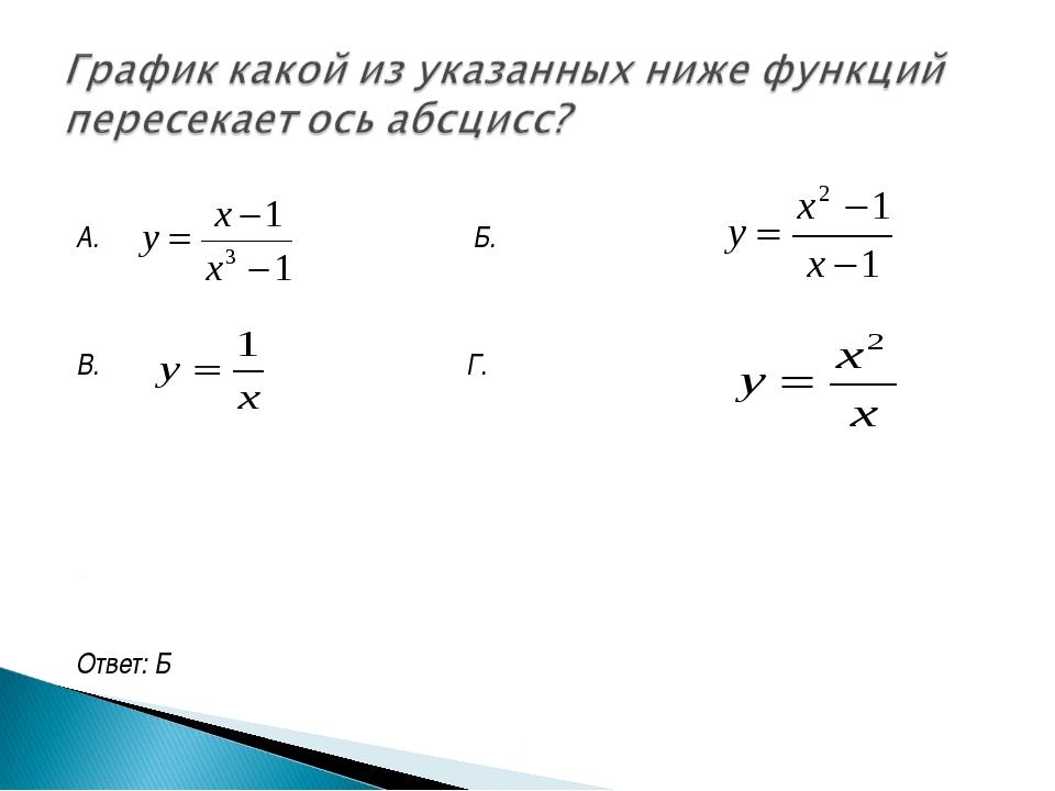 А. Б. В. Г.  Ответ: Б