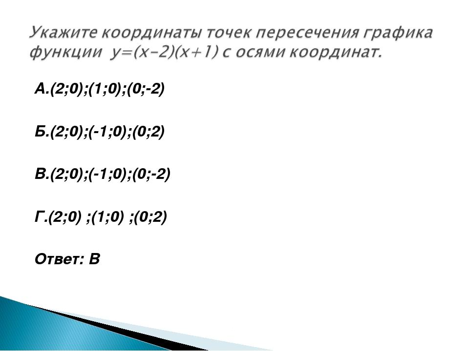 А.(2;0);(1;0);(0;-2) Б.(2;0);(-1;0);(0;2) В.(2;0);(-1;0);(0;-2) Г.(2;0) ;(1;0...
