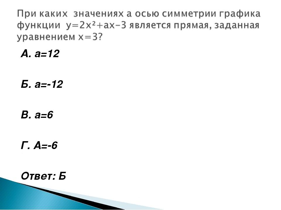 А. а=12 Б. а=-12 В. а=6 Г. А=-6 Ответ: Б