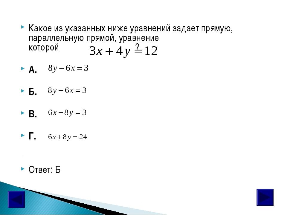 Какое из указанных ниже уравнений задает прямую, параллельную прямой, уравнен...