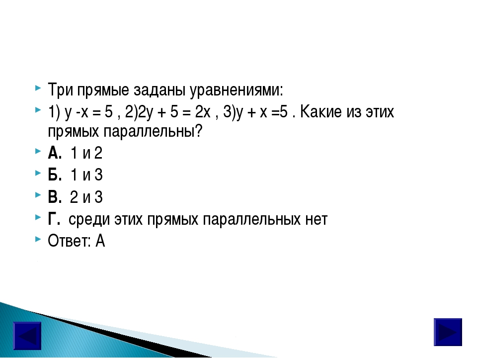 Три прямые заданы уравнениями: 1) y -x = 5 , 2)2y + 5 = 2x , 3)y + x =5 . Как...