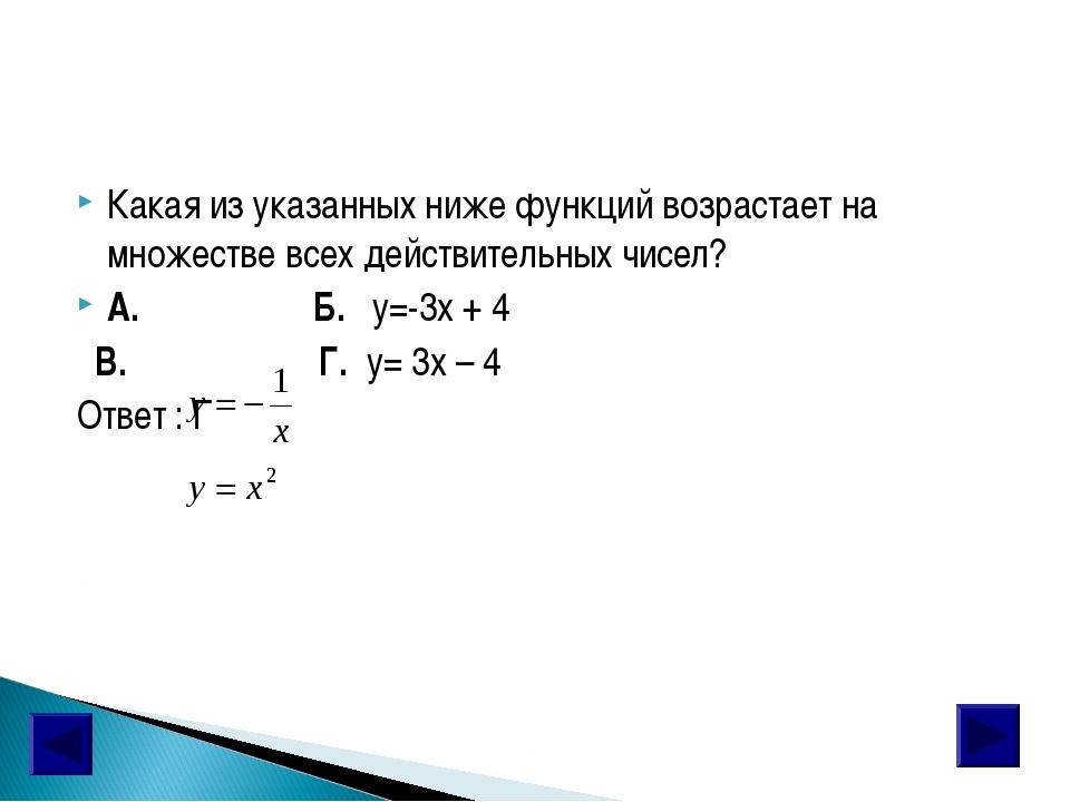 Какая из указанных ниже функций возрастает на множестве всех действительных ч...