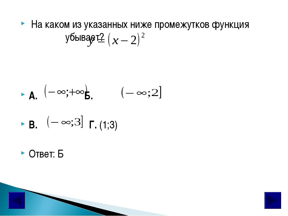 На каком из указанных ниже промежутков функция убывает? А. Б. В. Г. (1;3) От...