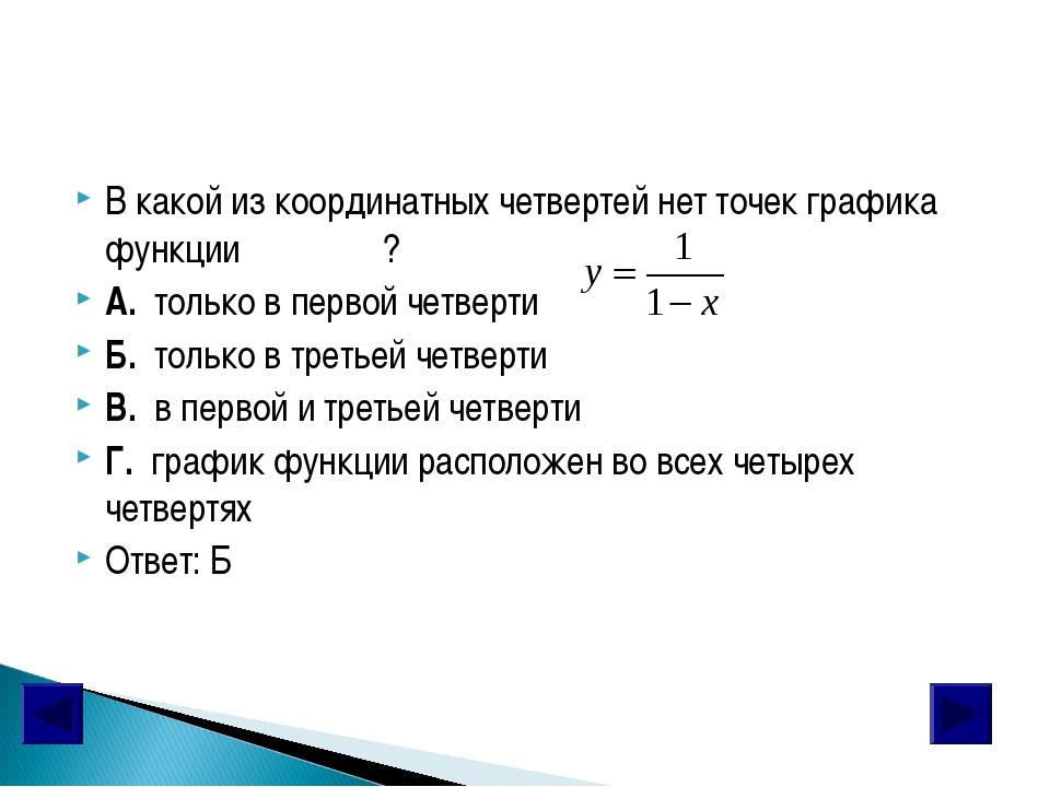 В какой из координатных четвертей нет точек графика функции ? А. только в пер...