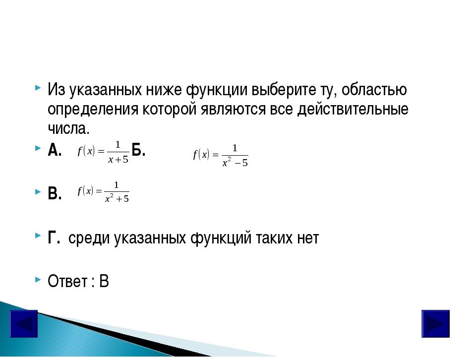 Из указанных ниже функции выберите ту, областью определения которой являются...