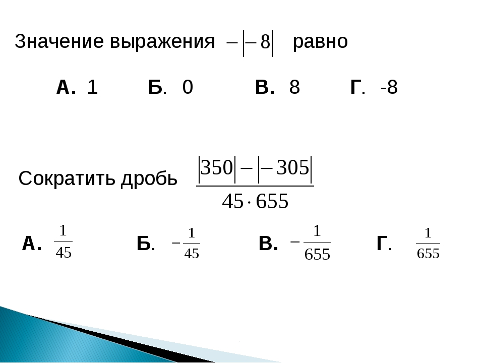 Значение выражения равно А. Б. В. Г. 1 0 8 -8 Сократить дробь А. Б. В. Г. htt...