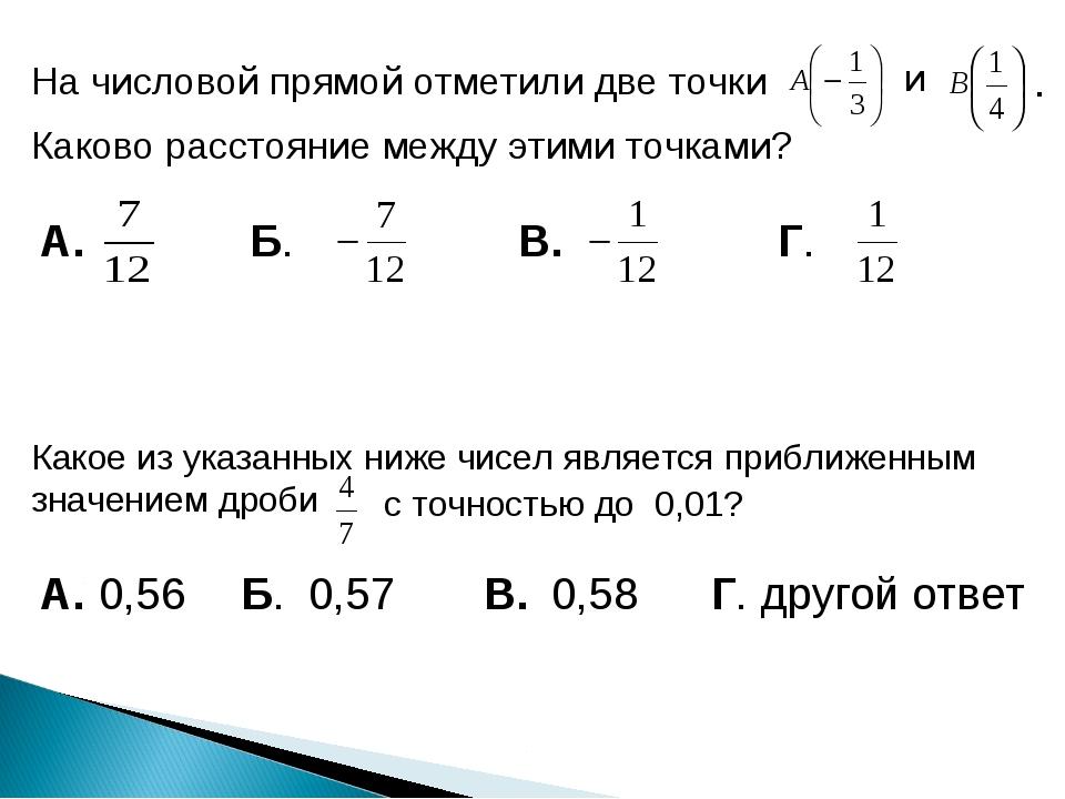 На числовой прямой отметили две точки и . Каково расстояние между этими точка...