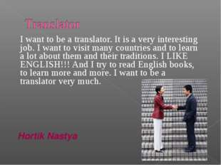 I want to be a translator. It is a very interesting job. I want to visit man