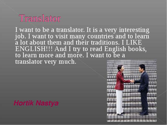 I want to be a translator. It is a very interesting job. I want to visit man...